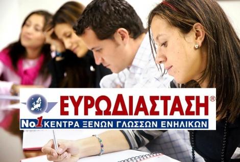 Μαθήματα Αγγλικών Online: μαθήματα Αγγλικών με e-learning από την Ευρωδιάσταση. Νέα ταχύρυθμα τμήματα Μαΐου 2017.