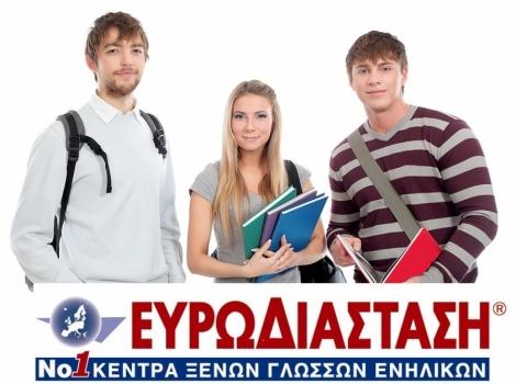 Αγγλικά για Ενήλικες: Lower σε 1 μόλις χρόνο σχεδόν από το μηδέν μόνο με 590€ συνολικά δίδακτρα!
