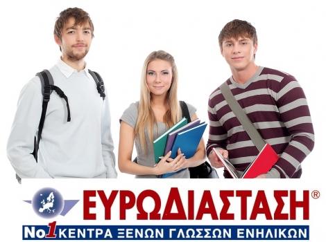 Αγγλικά για Ενήλικες με τα χαμηλότερα δίδακτρα! Έως 60% έκπτωση και ΔΩΡΟ τα βιβλία για ταυτόχρονη εγγραφή 2 σπουδαστών!